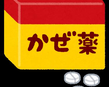 風邪薬の画像