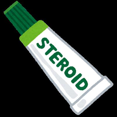 ステロイド 薬 塗る